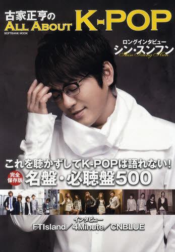 古家正亨のAll About K-POP(表紙)
