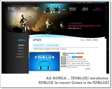 CNBLUE 1st concert [Listen to the CNBLUE]~AX-KOREA:HP~CNBLUE紹介ページ