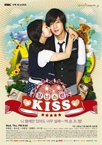 韓国ドラマ『イタズラなKiss』