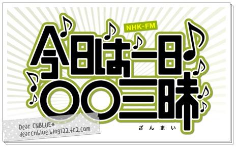 "NHK-FM「今日は一日""韓国ドラマ・K-POP""三昧IN福岡」"