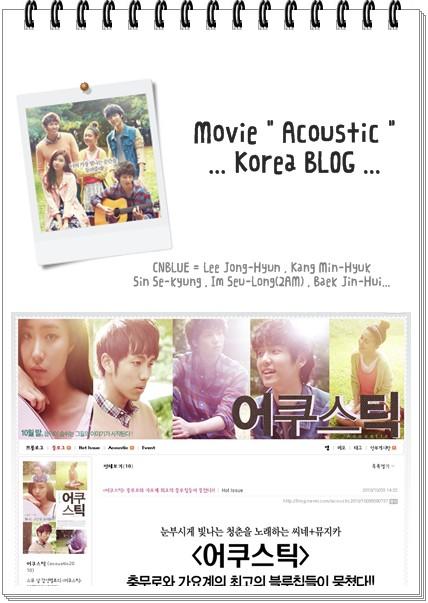 CNBLUE(ジョンヒョン・ミンヒョク)~映画『Acoustic』=韓国ブログ=