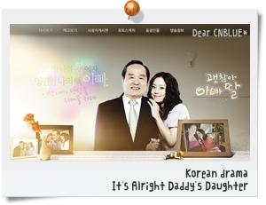 韓国ドラマ『大丈夫、パパの娘』(CNBLUE~カン・ミンヒョク出演)