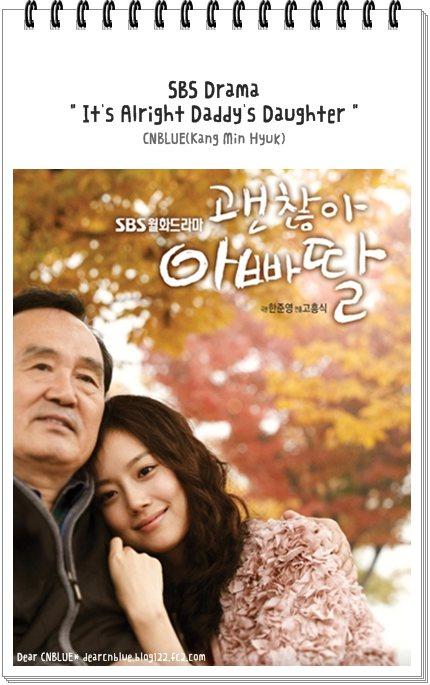 韓国ドラマ『大丈夫、パパの娘』CNBLUE(カン・ミンヒョク)出演
