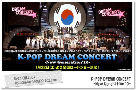 K-POP DREAM CONCERT -New Generation'10-