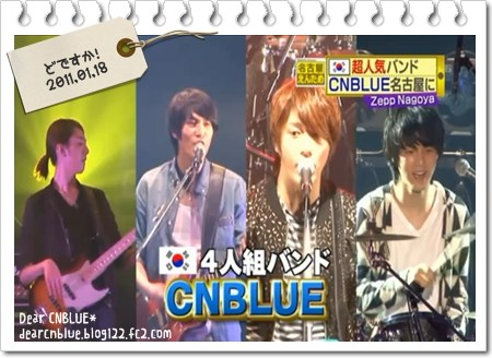 CNBLUE~どですか!(20100118)