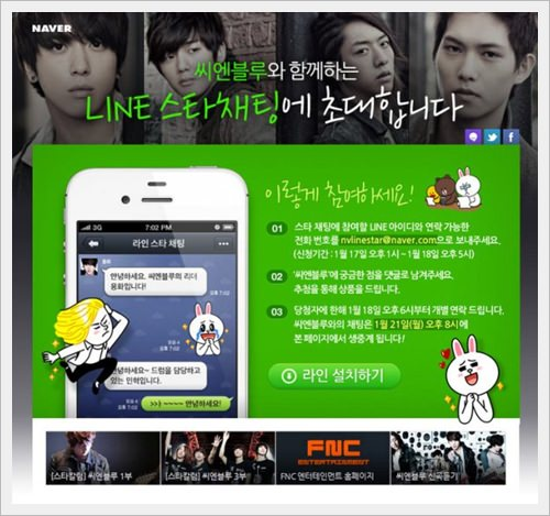 CNBLUE LINE OFFICIAL