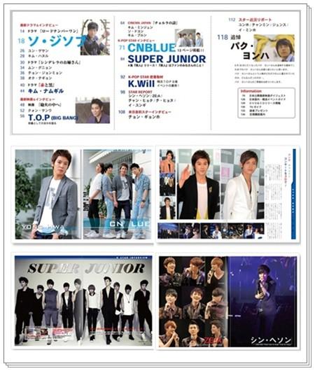 CNBLUE記事掲載~韓流TOP 2010年 09月号 Vol.05』