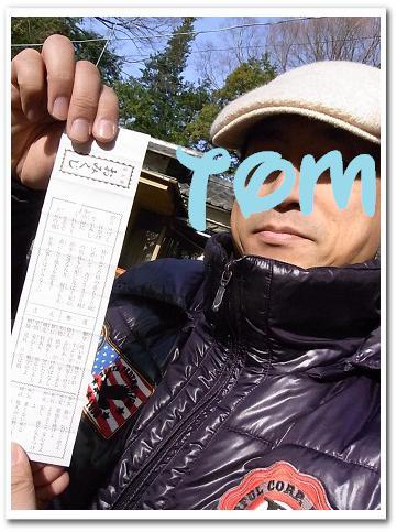 110105daikichi.jpg