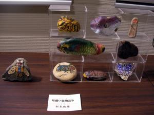 11.松本政廣「可愛い生物たち」1000x750-279