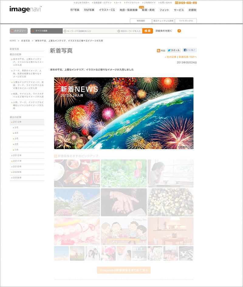 夢花火100連発!サイト掲載資料