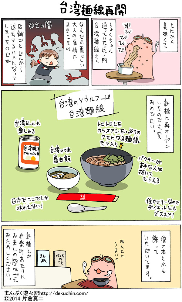 台湾麺線再開