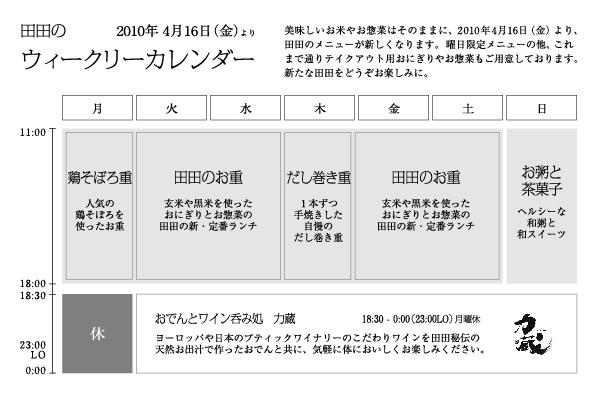 田田カレンダー
