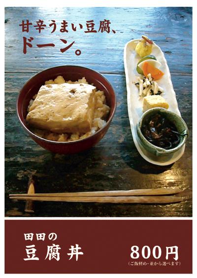 tofu-donA4.jpg