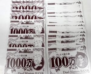1億デュ円