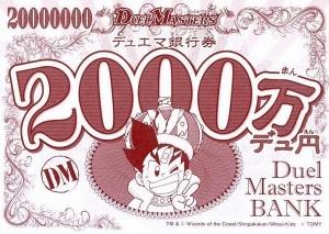 2000万デュ円