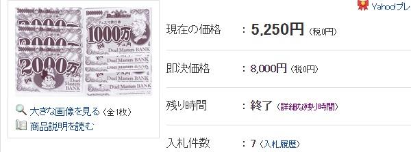 ヤフオクデュ円4