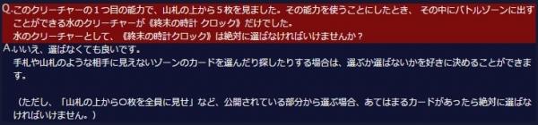 邪帝類五龍目ドミティウスFAQ