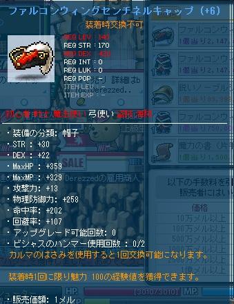 140弓頭jpg