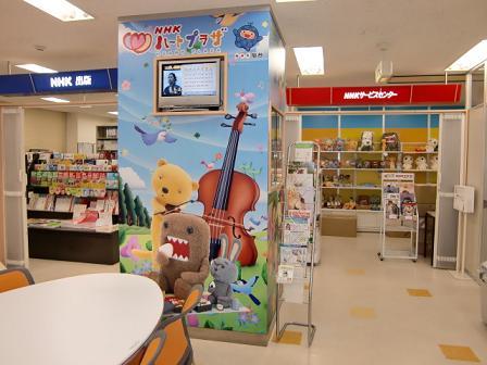 NHK売店