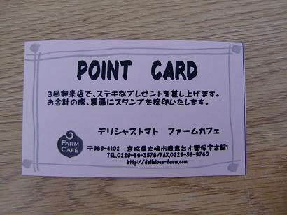 ポイントカード 表