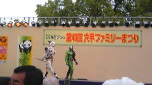 六甲ファミリーまつり 仮面ライダー1