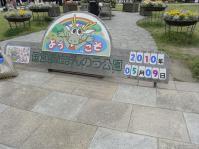5月9日まんのう公園