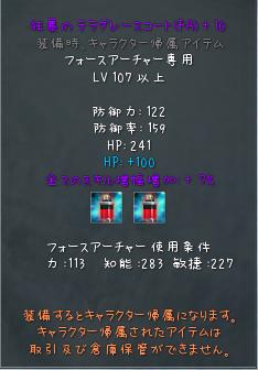 テラグレ体+10
