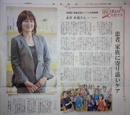 変換 ~ 岐阜新聞記事2014年9月28日2