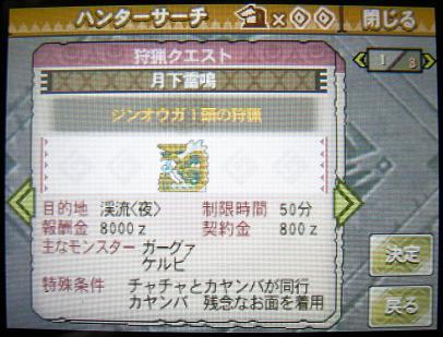 mh3g120109_3.jpg