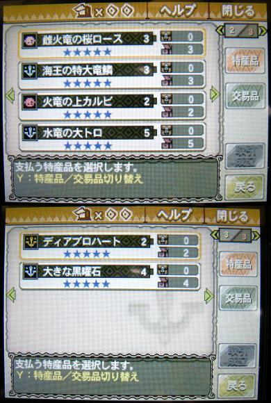 mh3g120110_3.jpg