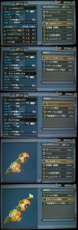 mh3g120110_4.jpg