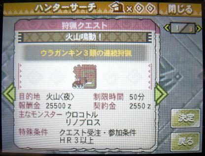 mh3g120110_6.jpg