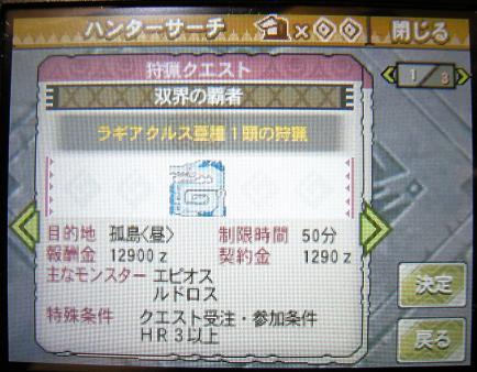 mh3g120111_1.jpg