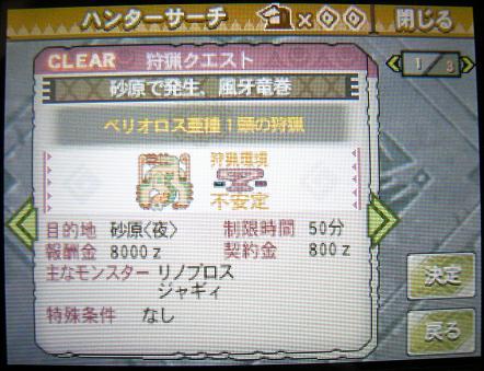 mh3g120113_3.jpg