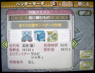 mh3g120114_3.jpg
