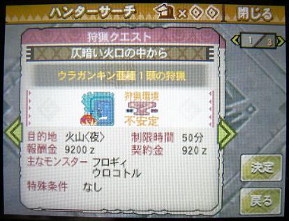 mh3g120114_9.jpg