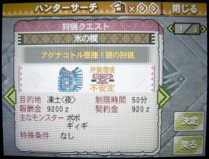 mh3g120117_1.jpg