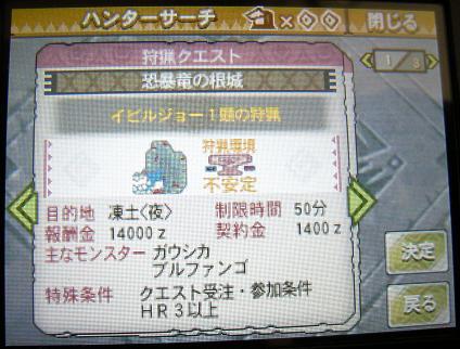 mh3g120122_1.jpg
