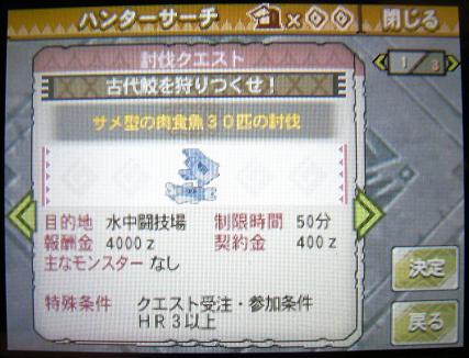 mh3g120123_11.jpg
