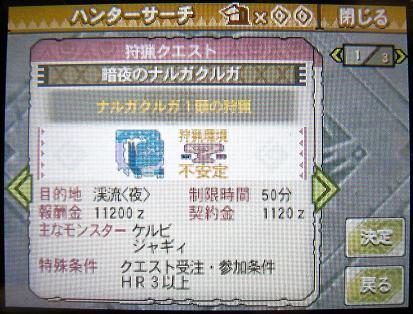 mh3g120123_3.jpg