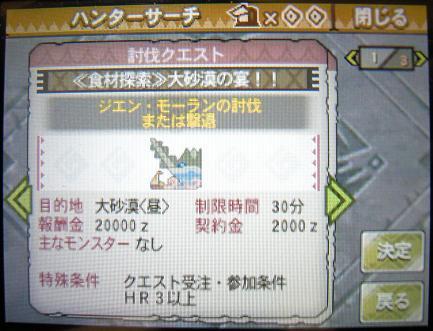 mh3g120123_5.jpg
