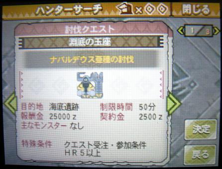 mh3g120125_1.jpg