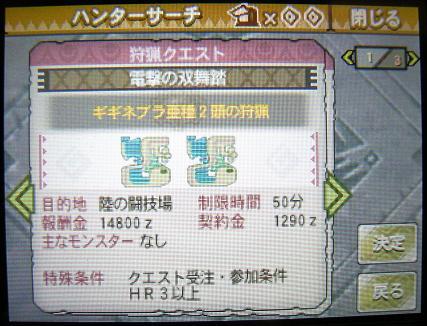 mh3g120126_1.jpg