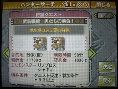 mh3g120126_10.jpg