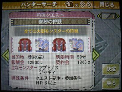 mh3g120131_5.jpg