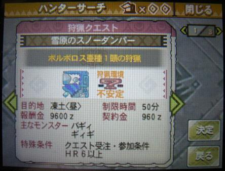 mh3g120205_6.jpg