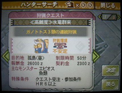 mh3g120208_9.jpg
