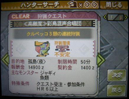 mh3g120209_1.jpg
