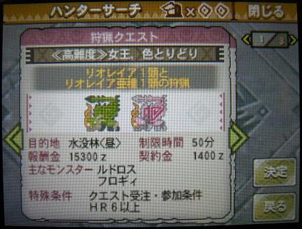 mh3g120210_5.jpg