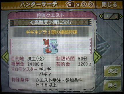 mh3g120210_7.jpg